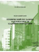 Федеральный закон от 30.12.2009 N 384-ФЗ (редакция от 02.07.2013)
