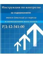 РД 12-341-00 - Инструкция по контролю за содержанием окиси углерода в помещениях котельных