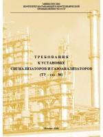 """ТУ-газ-86 """"Требования к установке сигнализаторов и газоанализаторов"""""""