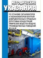 ВСН 64-86 - Методические указания по установке сигнализаторов